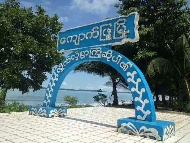 Entrance of Kyaukphyu Township
